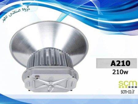 چراع صنعتی LED ال ای دی مدل A210