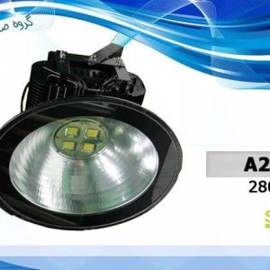 چراغ صنعتی LED ال ای دی مدل A280