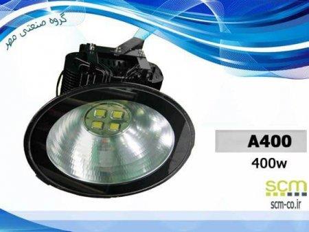 چراع صنعتی LED ال ای دی مدل A400