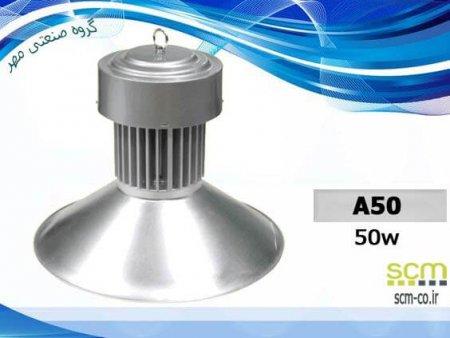 چراع صنعتی LED ال ای دی مدل A50