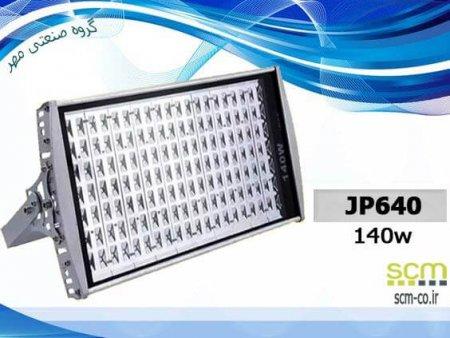 چراغ خیابانی LED ال ای دی مدل JP640