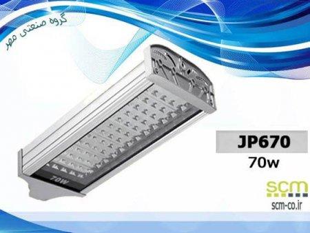چراغ خیابانی LED ال ای دی مدل JP670