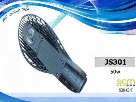 چراغ خیابانی SMD اس ام دی مدل JS301