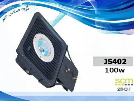 چراغ خیابانی SMD اس ام دی مدل JS402