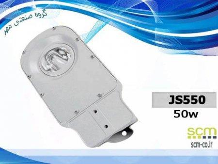 چراغ خیابانی SMD اس ام دی مدل JP550