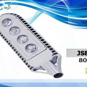 چراغ خیابانی SMD اس ام دی مدل JS80