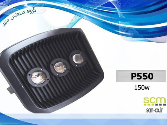 پروژکتور LED ال ای دی مدل P550