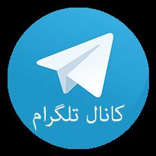 گروه صنعتی مهر تولید کننده محصولات نورپردازی و روشنایی - کانال تلگرام