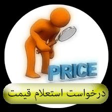 گروه صنعتی مهر تولید کننده محصولات نورپردازی و روشنایی - درخواست استعلام قیمت